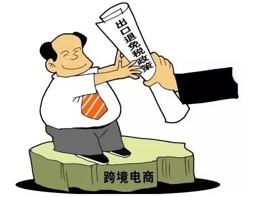 国务院发文促进外贸回稳向好完善出口退税政策