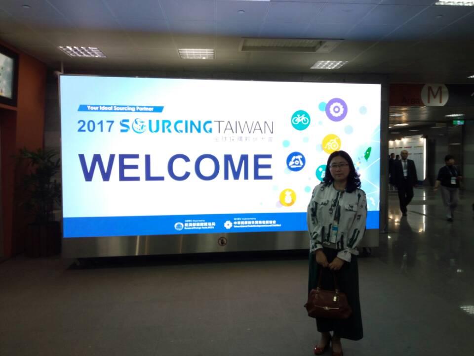 我司受邀参加2017台湾全球市场采购伙伴大会